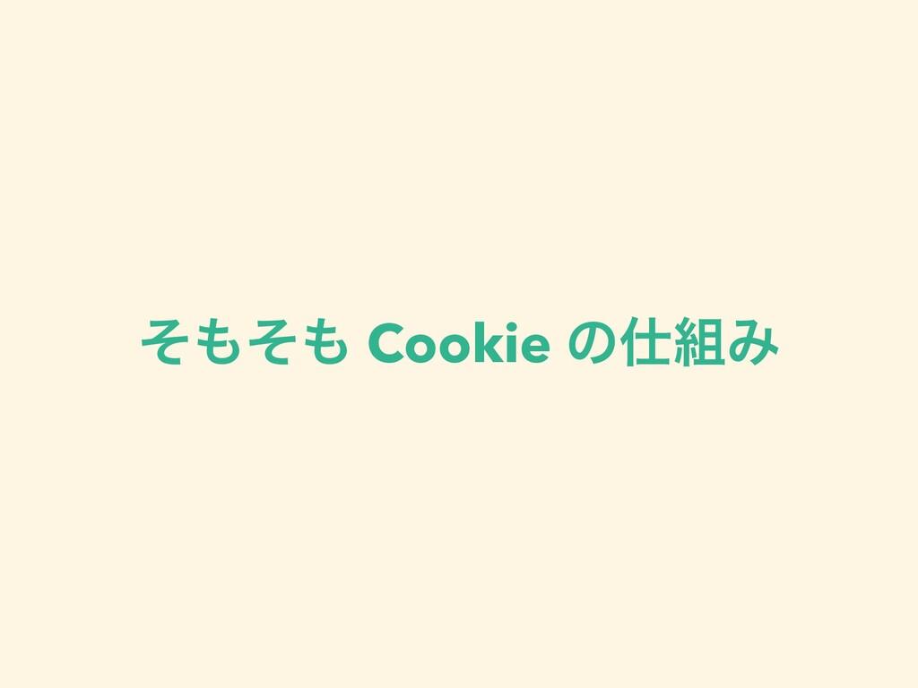ͦͦ Cookie ͷΈ