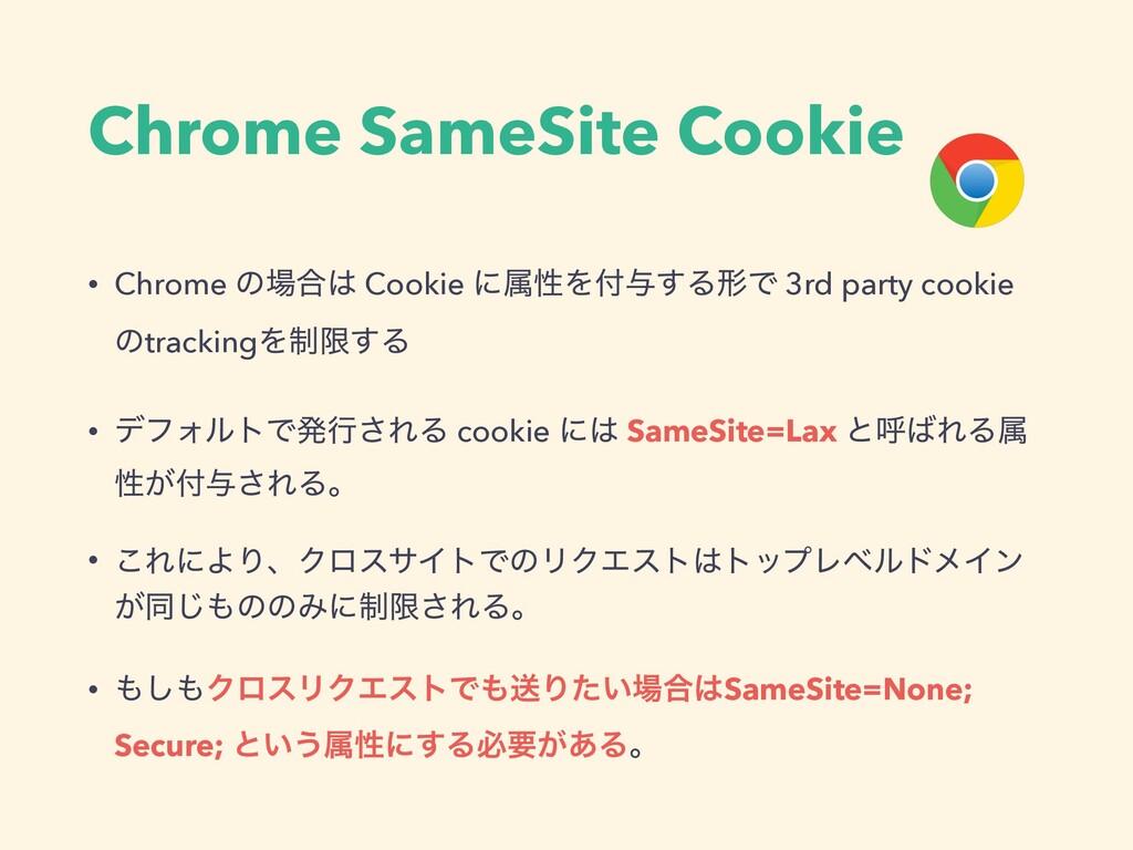 • Chrome ͷ߹ Cookie ʹଐੑΛ༩͢ΔܗͰ 3rd party cooki...