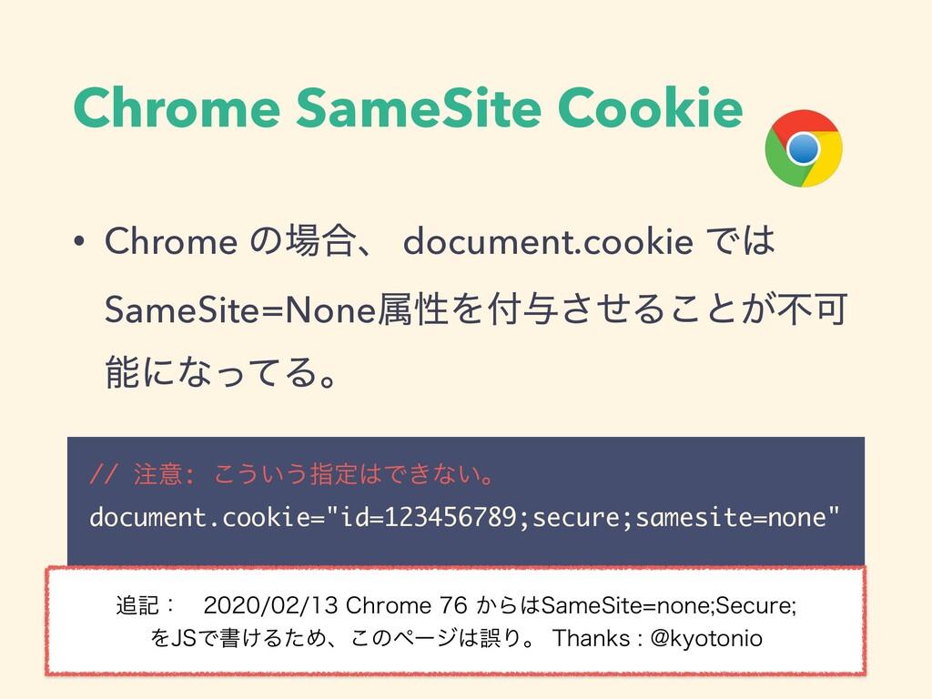 • Chrome ͷ߹ɺ document.cookie Ͱ SameSite=Noneଐ...