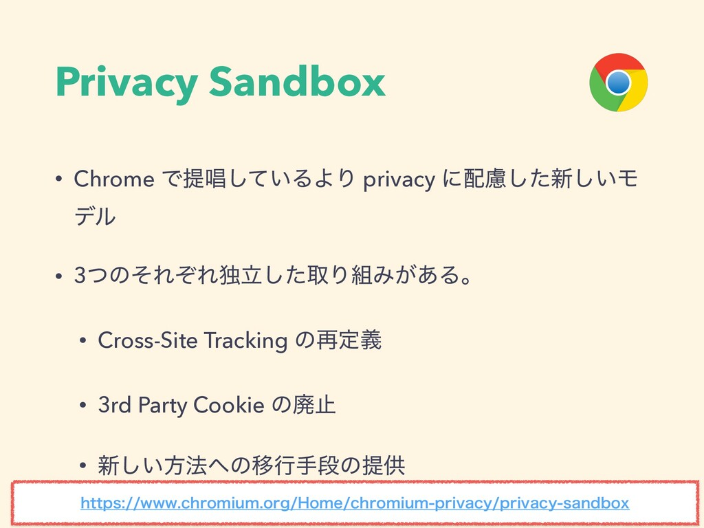 Privacy Sandbox • Chrome Ͱఏএ͍ͯ͠ΔΑΓ privacy ʹྀ͠...