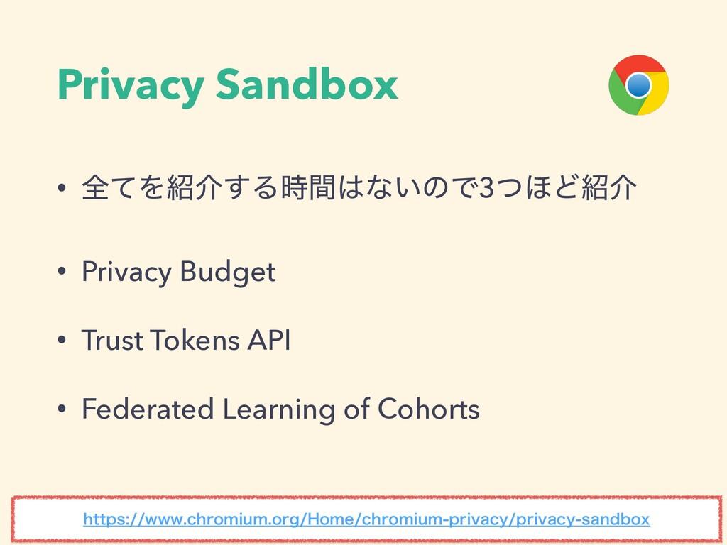 Privacy Sandbox • શͯΛհ͢Δؒͳ͍ͷͰ3ͭ΄Ͳհ • Privac...