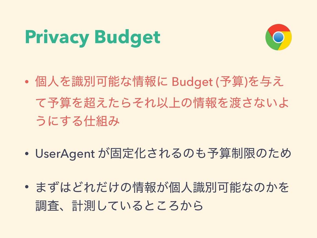 • ݸਓΛࣝผՄͳใʹ Budget (༧)Λ༩͑ ͯ༧Λ͑ͨΒͦΕҎ্ͷใΛ͞...