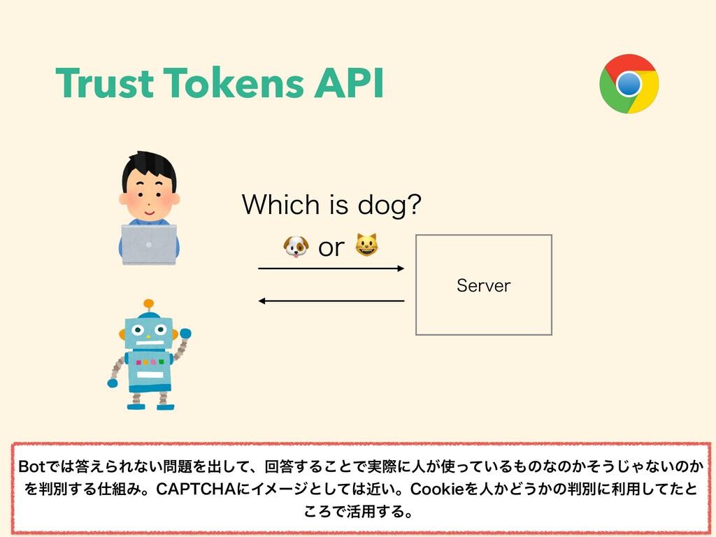 Trust Tokens API #PUͰ͑ΒΕͳ͍Λग़ͯ͠ɺճ͢Δ͜ͱͰ࣮ࡍʹਓ͕...