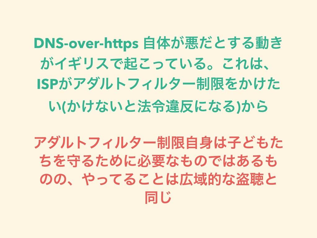 DNS-over-https ࣗମ͕ѱͩͱ͢Δಈ͖ ͕ΠΪϦεͰى͍ͬͯ͜Δɻ͜Εɺ ISP...