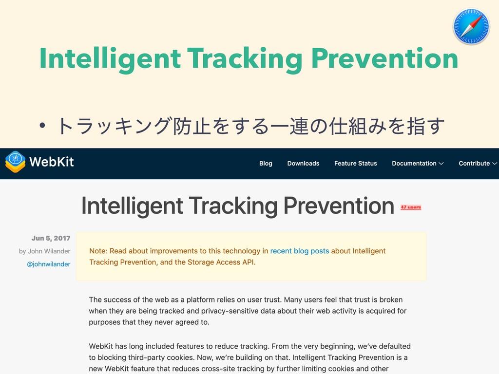 Intelligent Tracking Prevention • τϥοΩϯάࢭΛ͢ΔҰ࿈...