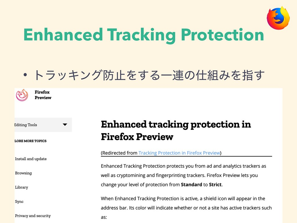 Enhanced Tracking Protection • τϥοΩϯά๷ࢭΛ͢ΔҰ࿈ͷ࢓૊...
