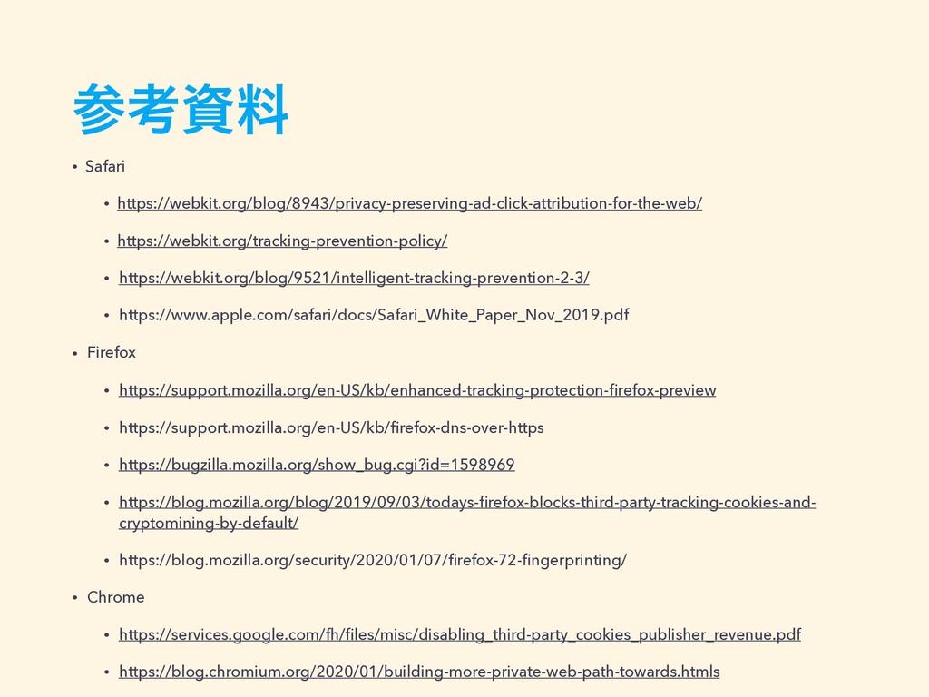 ߟྉ • Safari • https://webkit.org/blog/8943/pr...