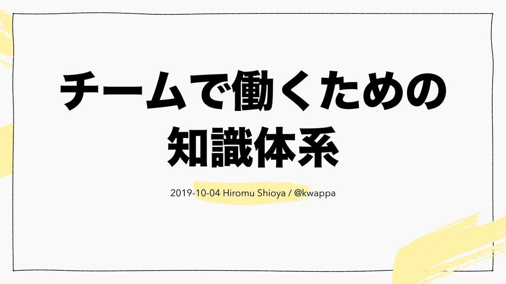 νʔϜͰಇͨ͘Ίͷ ࣝମܥ 2019-10-04 Hiromu Shioya / @kwa...