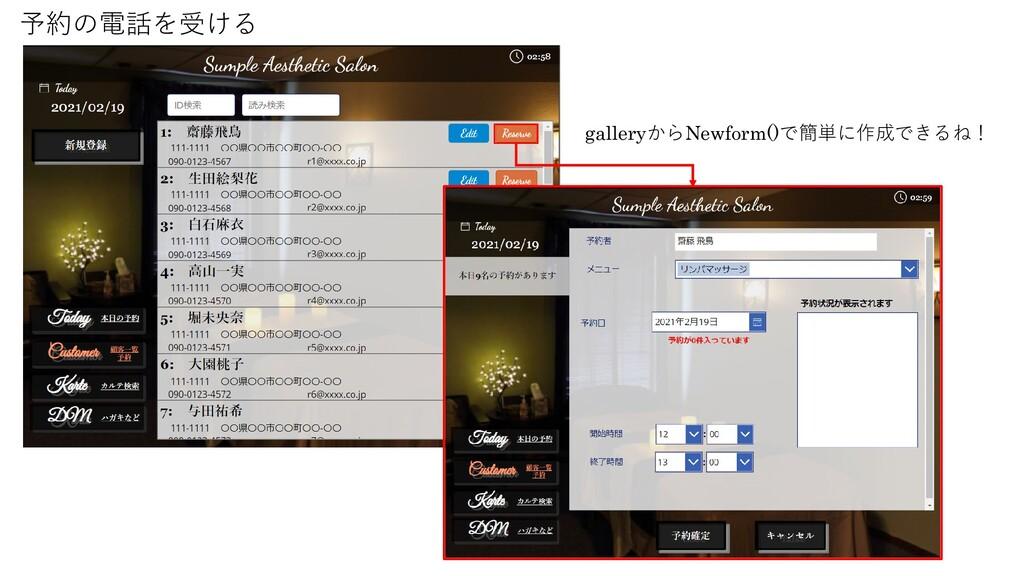 予約の電話を受ける galleryからNewform()で簡単に作成できるね!