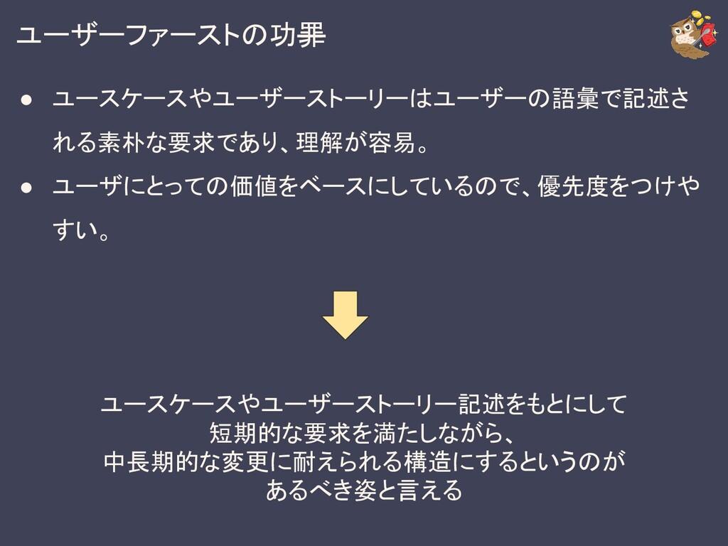 ユーザーファーストの功罪 ● ユースケースやユーザーストーリーはユーザーの語彙で記述さ れる素...