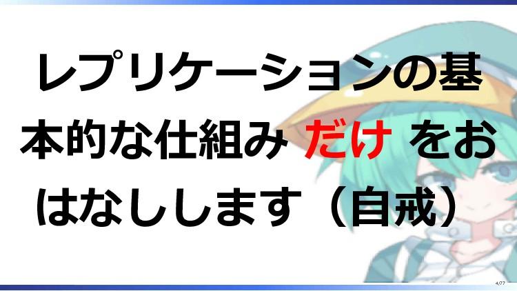 レプリケーションの基 本的な仕組み だけ をお はなしします(自戒) 4/77