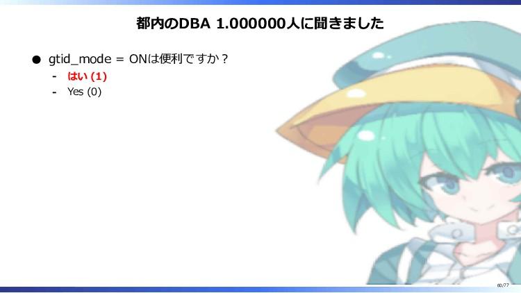 都内のDBA 1.000000人に聞きました gtid_mode = ONは便利ですか? はい...