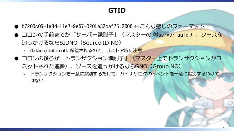 GTID b7200c05-1e8d-11e7-9e57-0201a32caf75:2006 ...