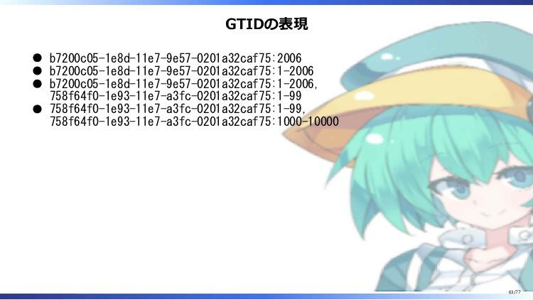 GTIDの表現 b7200c05-1e8d-11e7-9e57-0201a32caf75:20...