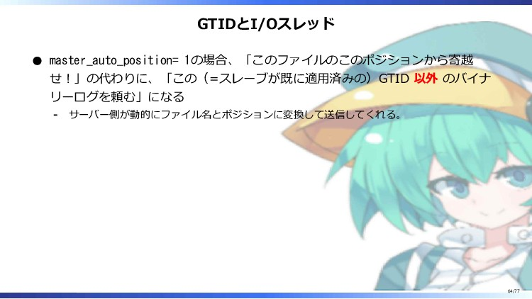 GTIDとI/Oスレッド master_auto_position= 1の場合、「このファイル...
