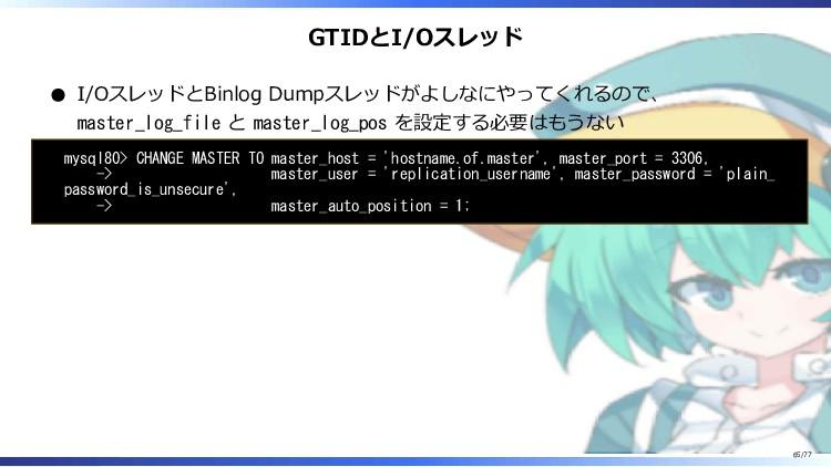 GTIDとI/Oスレッド I/OスレッドとBinlog Dumpスレッドがよしなにやってくれる...