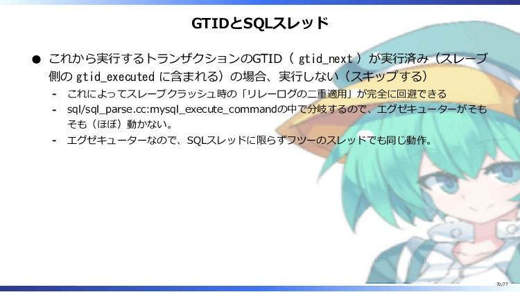 GTIDとSQLスレッド これから実行するトランザクションのGTID( gtid_next )...