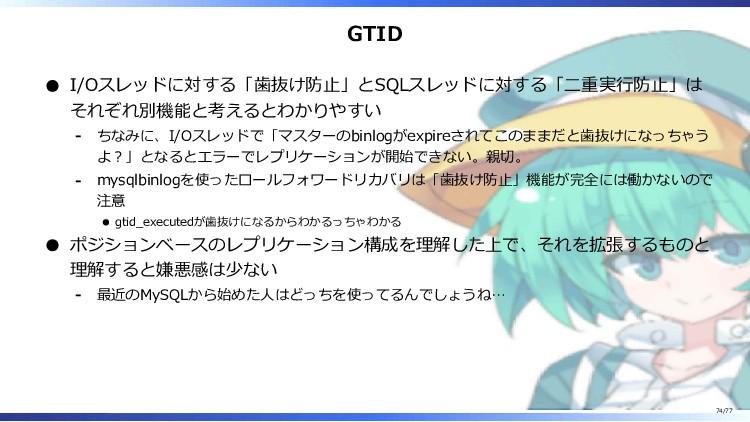 GTID I/Oスレッドに対する「歯抜け防止」とSQLスレッドに対する「二重実行防止」は それ...