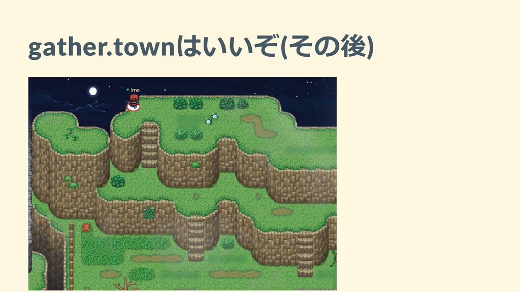 gather.townはいいぞ(その後)