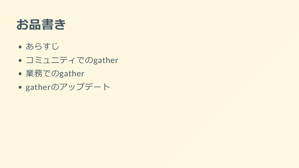 お品書き あらすじ コミュニティでのgather 業務でのgather gatherのアップデ...