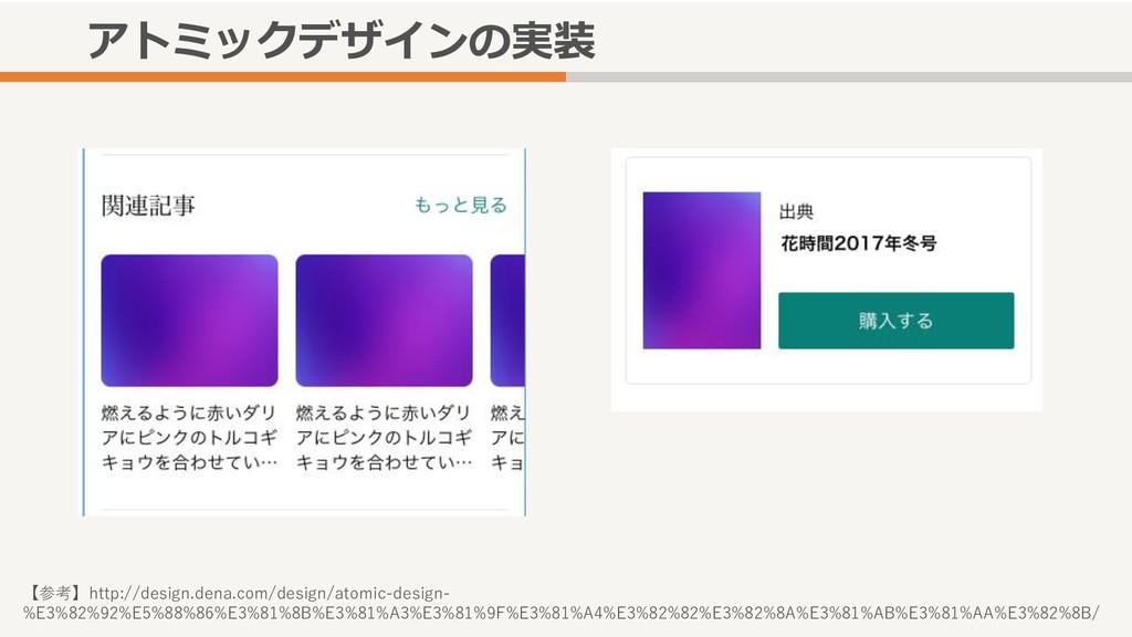 アトミックデザインの実装 【参考】http://design.dena.com/design/...