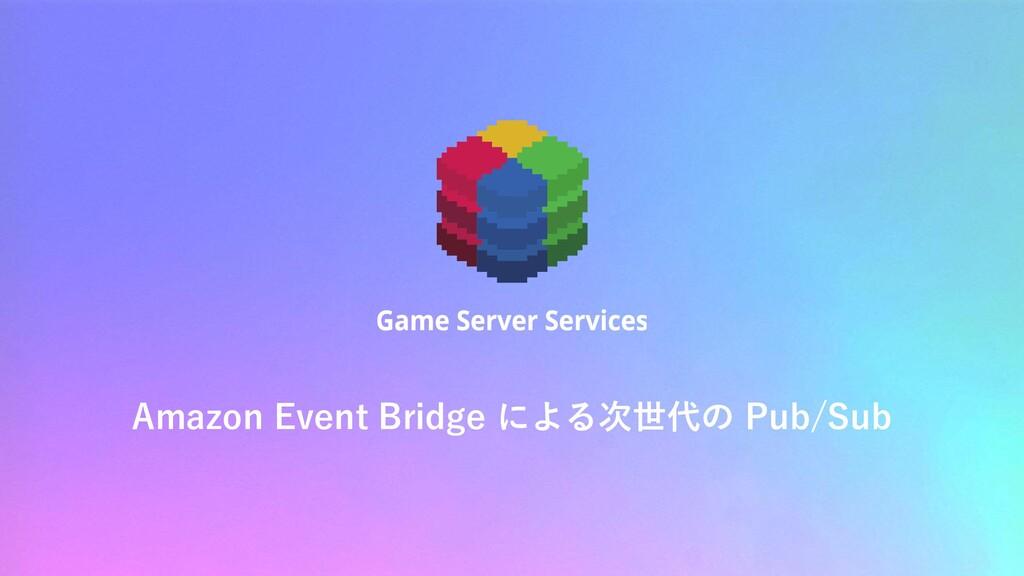 Amazon Event Bridge による次世代の Pub/Sub