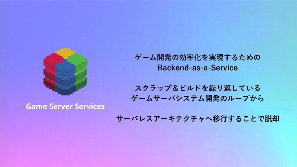 ゲーム開発の効率化を実現するための Backend-as-a-Service スクラップ&ビル...