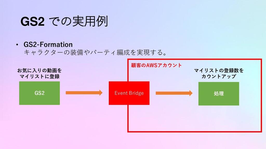 GS2 での実用例 • GS2-Formation キャラクターの装備やパーティ編成を実現する...