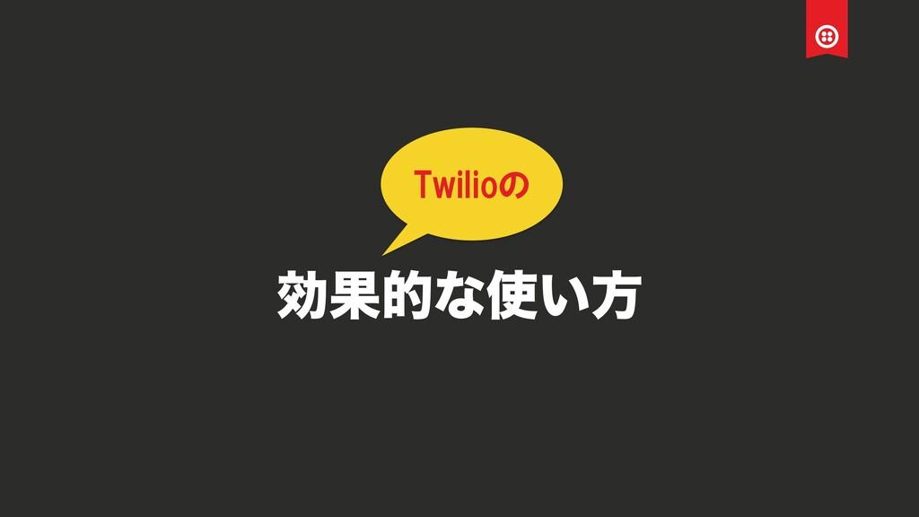 ޮՌతͳ͍ํ Twilioの