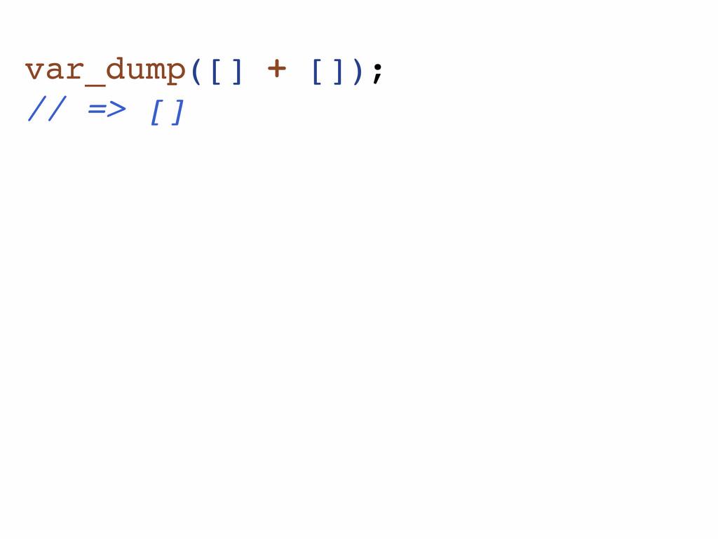 var_dump([] + []); // => []