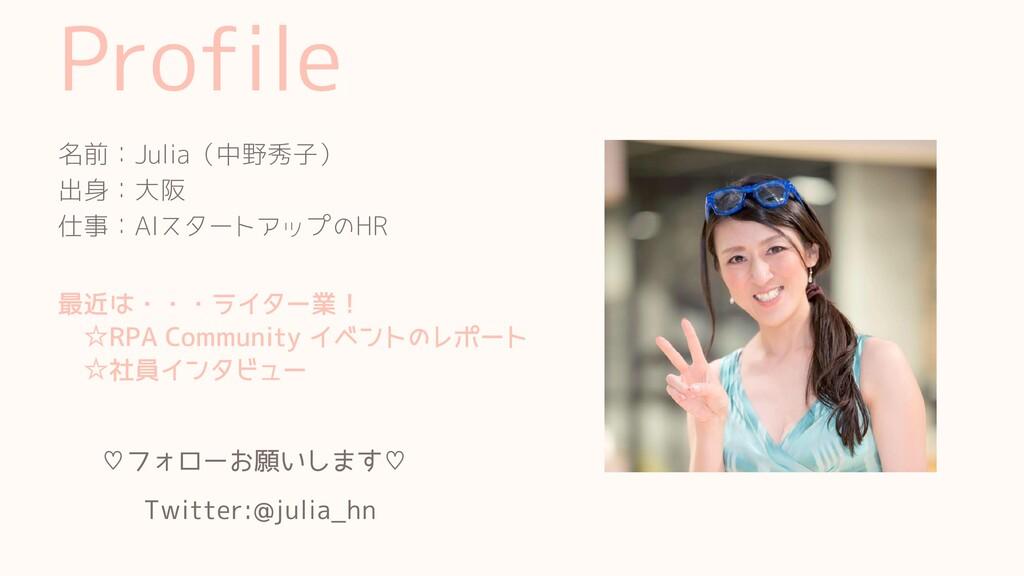 Profile ♡フォローお願いします♡  Twitter:@julia_hn  最近...