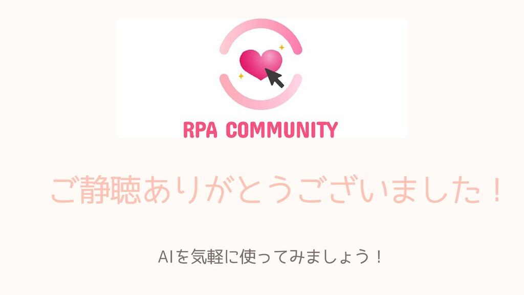 ご静聴ありがとうございました! AIを気軽に使ってみましょう!