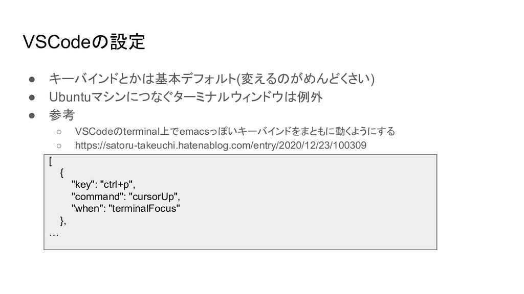 VSCodeの設定 ● キーバインドとかは基本デフォルト(変えるのがめんどくさい) ● Ubu...