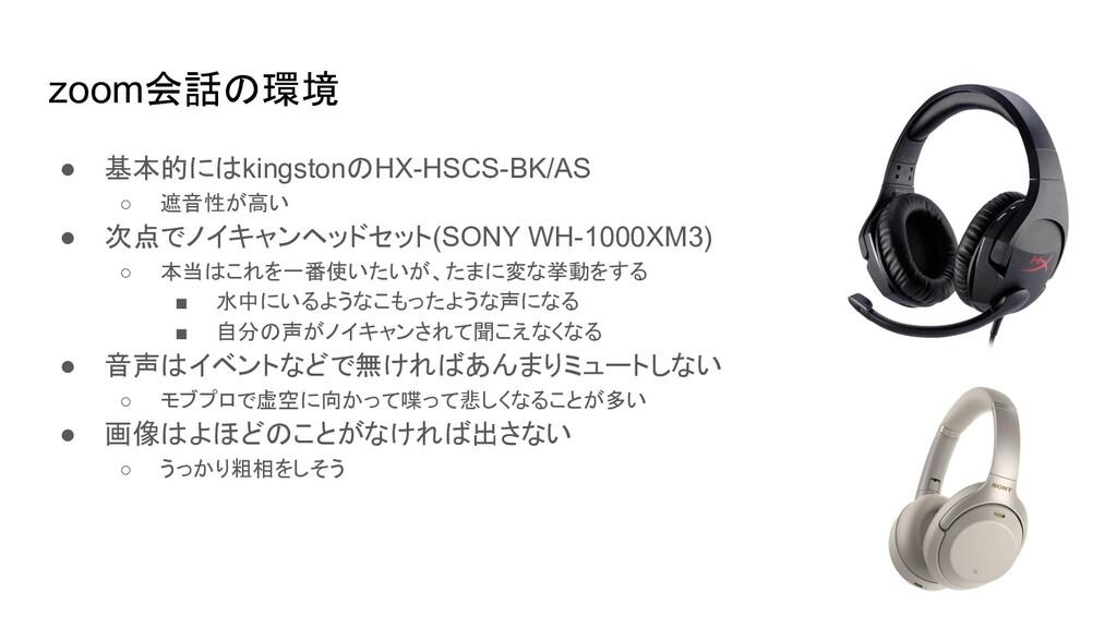 zoom会話の環境 ● 基本的にはkingstonのHX-HSCS-BK/AS ○ 遮音性が高...