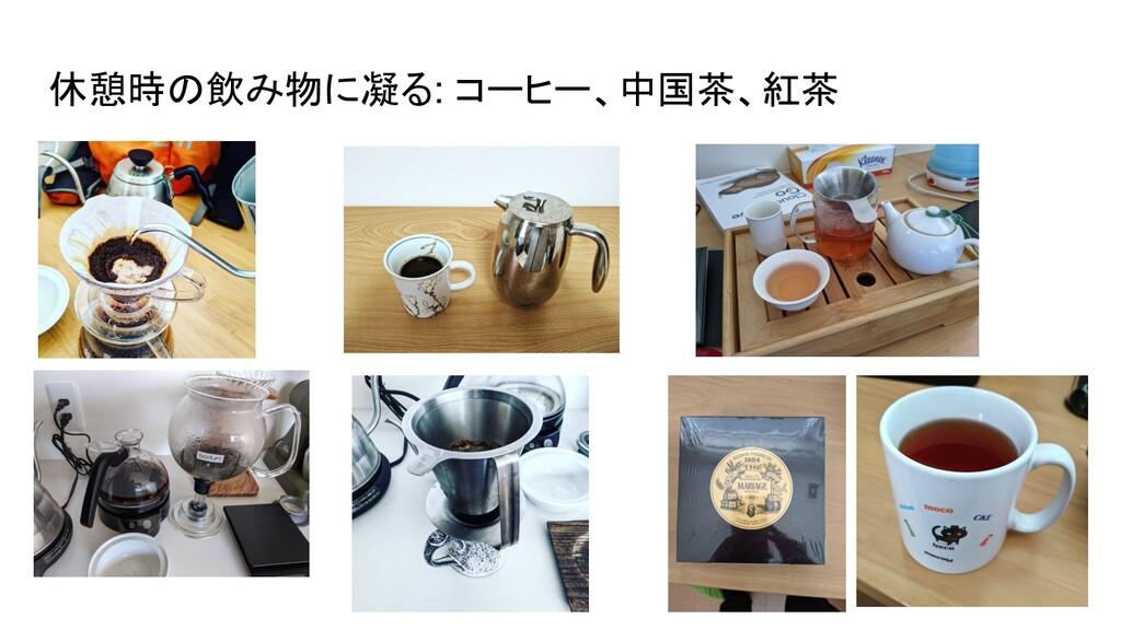 休憩時の飲み物に凝る: コーヒー、中国茶、紅茶