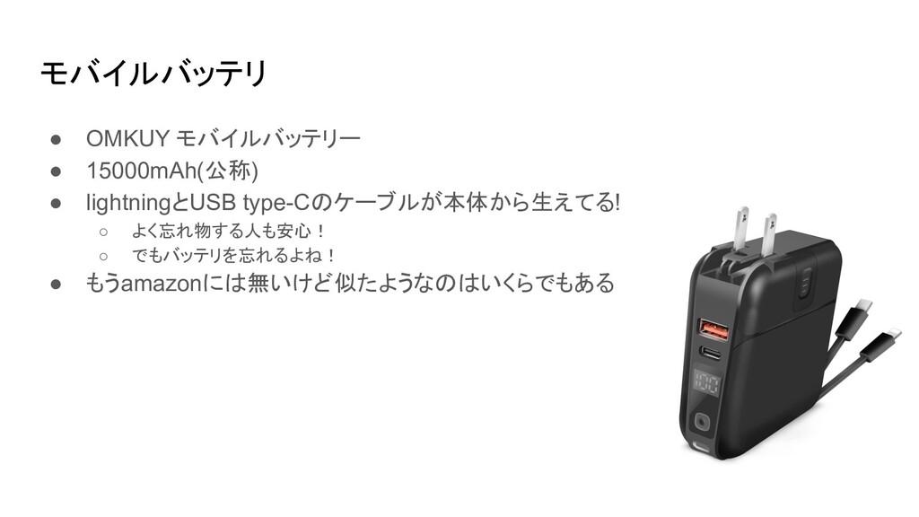 モバイルバッテリ ● OMKUY モバイルバッテリー ● 15000mAh(公称) ● lig...