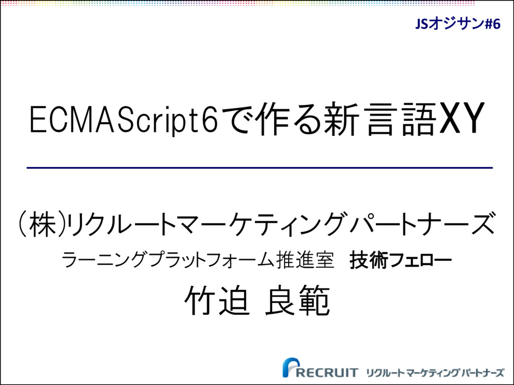 ECMAScript6で作る新言語XY JSオジサン#6 (株)リクルートマーケティングパート...