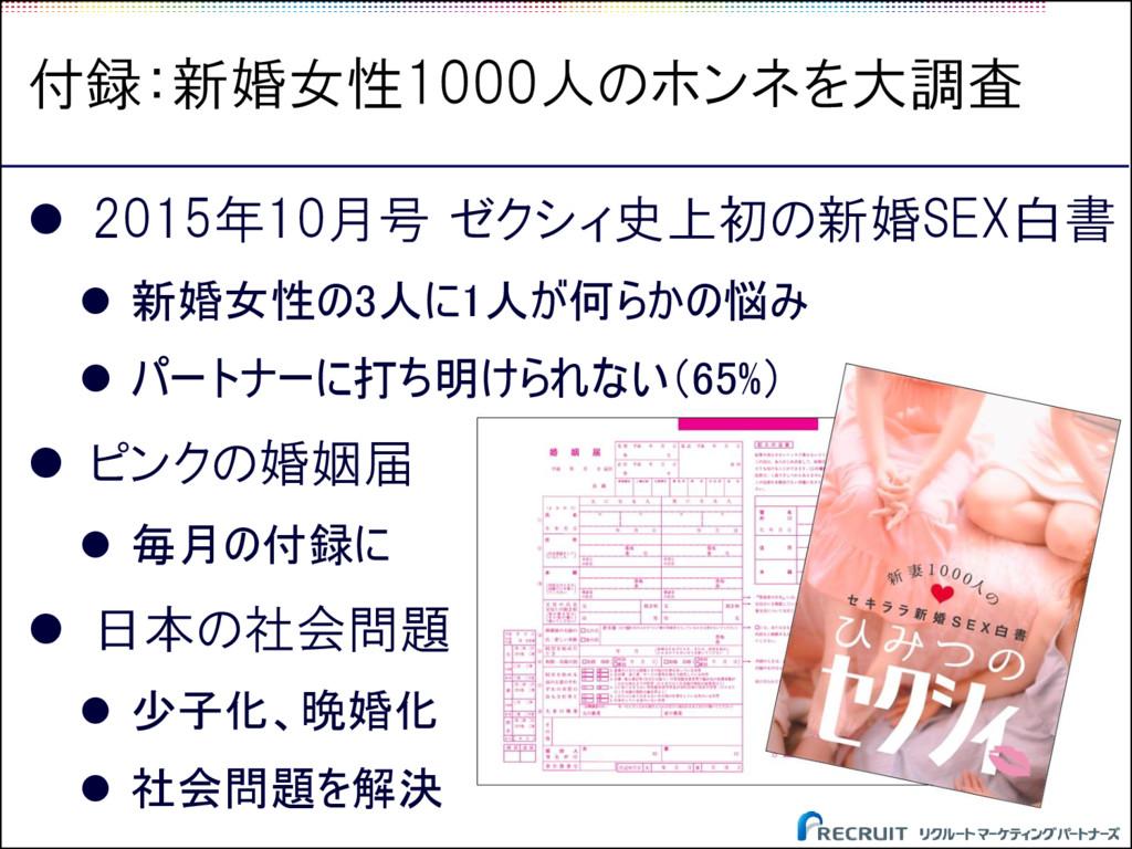 付録:新婚女性1000人のホンネを大調査  2015年10月号 ゼクシィ史上初の新婚SEX白...
