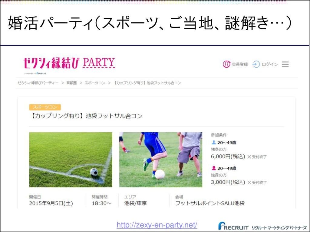 婚活パーティ(スポーツ、ご当地、謎解き…) http://zexy-en-party.net/