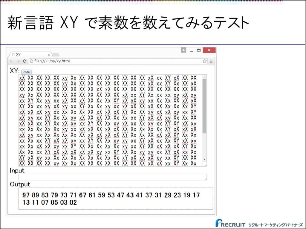 新言語 XY で素数を数えてみるテスト