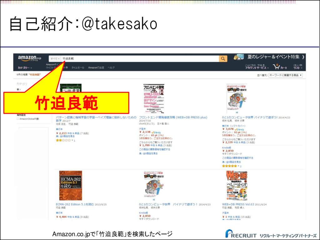 竹迫良範 自己紹介:@takesako Amazon.co.jpで「竹迫良範」を検索したページ