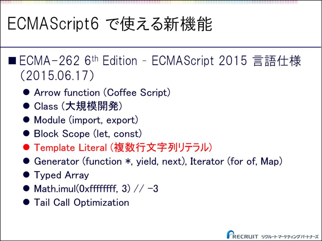  ECMA-262 6th Edition – ECMAScript 2015 言語仕様 (...