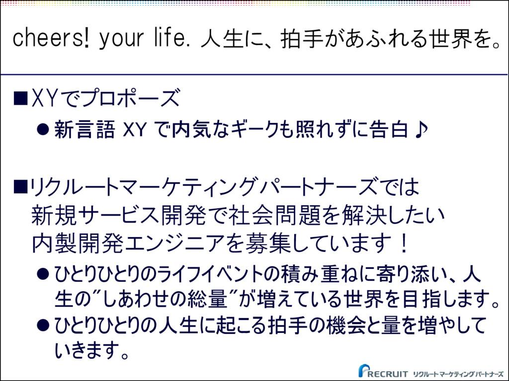 XYでプロポーズ 新言語 XY で内気なギークも照れずに告白♪ リクルートマーケティング...