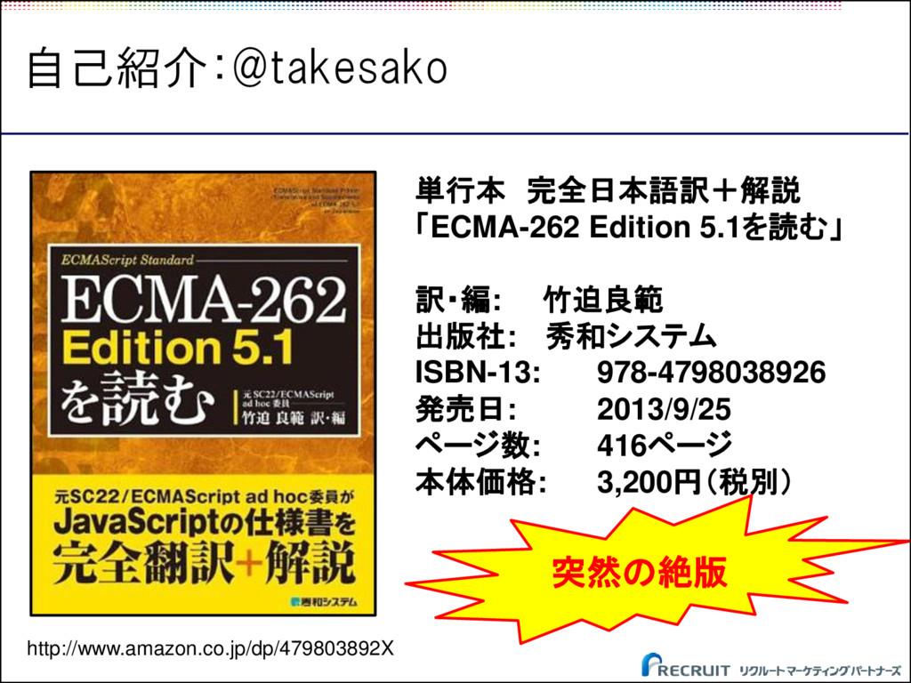 単行本 完全日本語訳+解説 「ECMA-262 Edition 5.1を読む」 訳・編: 竹迫...