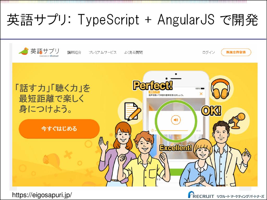 英語サプリ: TypeScript + AngularJS で開発 https://eigos...