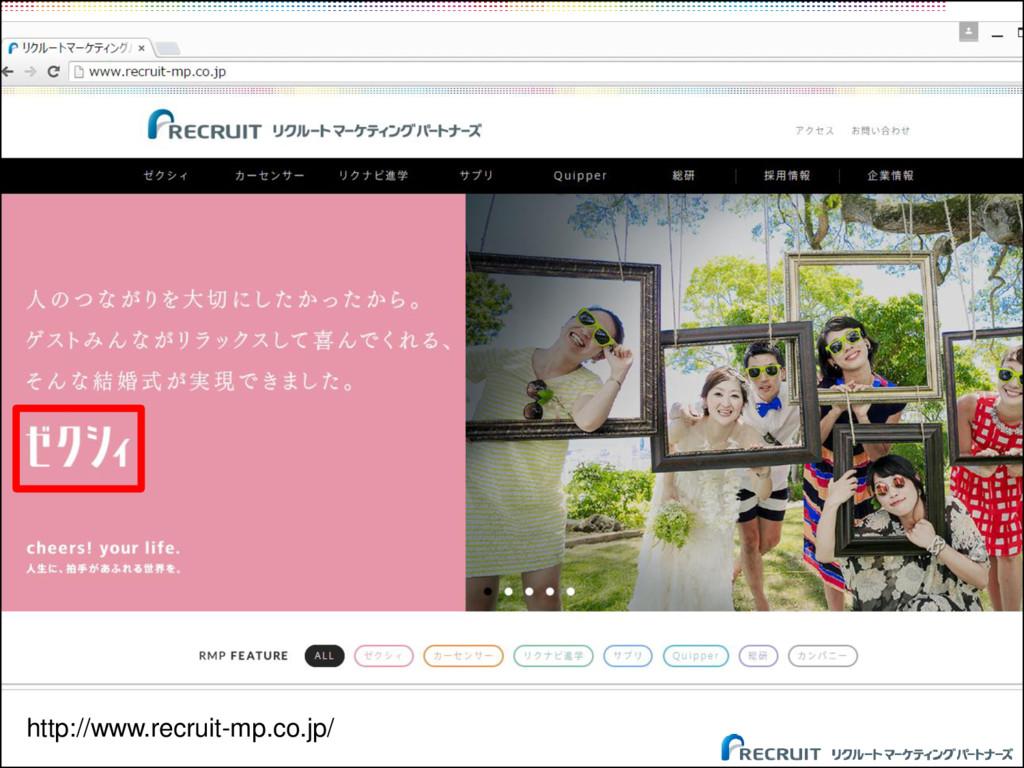http://www.recruit-mp.co.jp/