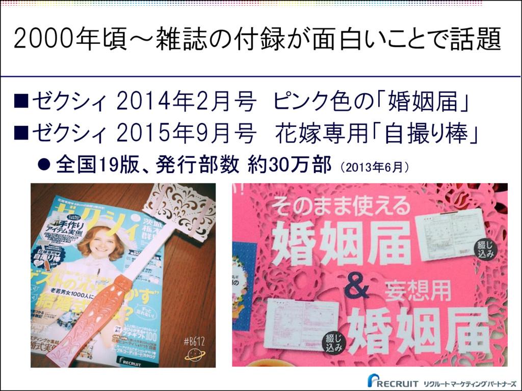 ゼクシィ 2014年2月号 ピンク色の「婚姻届」 ゼクシィ 2015年9月号 花嫁専用「自...