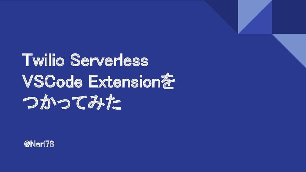 Twilio Serverless  VSCode Extensionを つかってみた ...