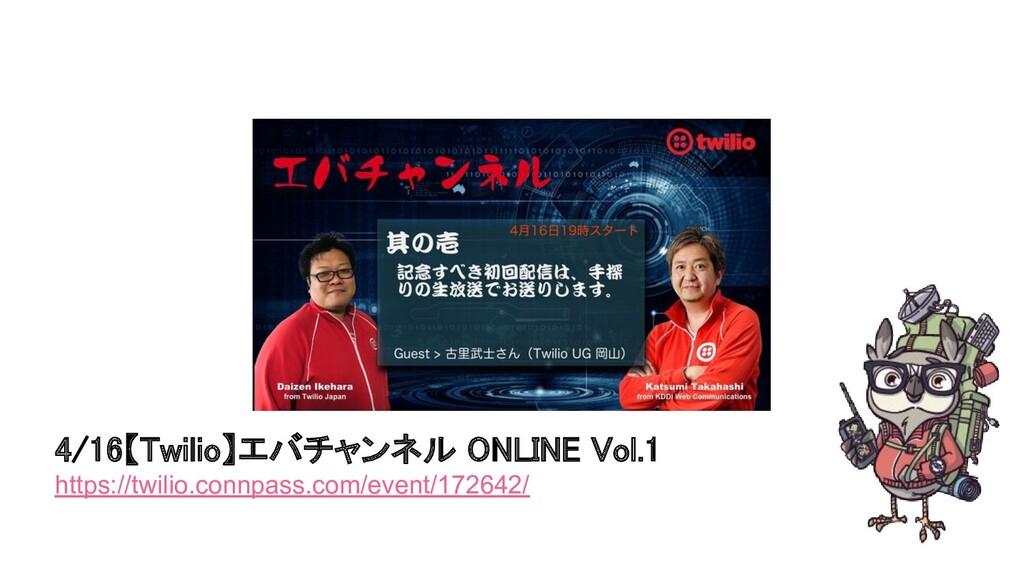4/16【Twilio】エバチャンネル ONLINE Vol.1 https://twili...