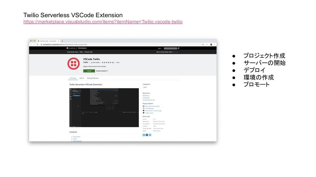 Twilio Serverless VSCode Extension https://mark...